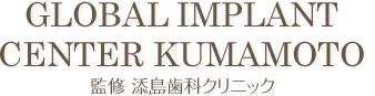 GLOBAL IMPLANT CENTER KUMAMOTO 監修 添島歯科クリニック