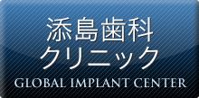 添島歯科クリニック GLOBAL IMPLANT CENTER