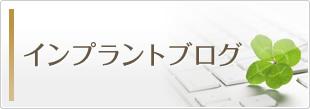 インプラントブログ